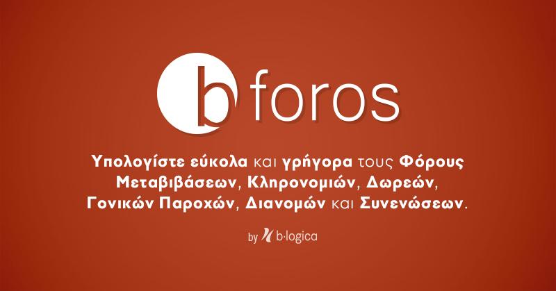 Με το B-foros υπολογίστε εύκολα και γρήγορα τους Φόρους Μεταβιβάσεων, Κληρονομιών, Δωρεών, Γονικών Παροχών, Διανομών και Συνενώσεων.