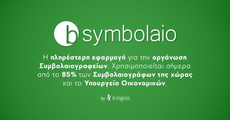 B Symbolaio To Koryfaio Programma Gia Symbolaiografoys
