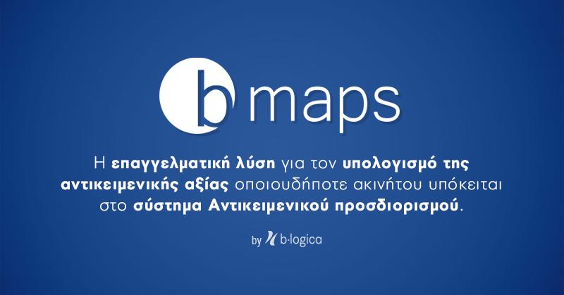 B-maps - Υπολογισμός και Διαχείριση Αντικειμενικών Αξιών Ακινήτων