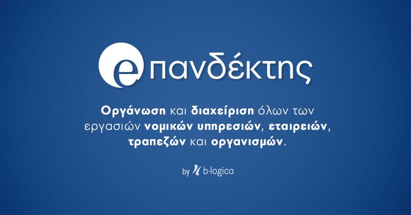 eΠανδέκτης - Σύστημα οργάνωσης εταιρειών, τραπεζών και οργανισμών