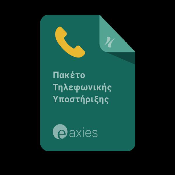 Πακέτα τηλεφωνικής υποστήριξης eAxies